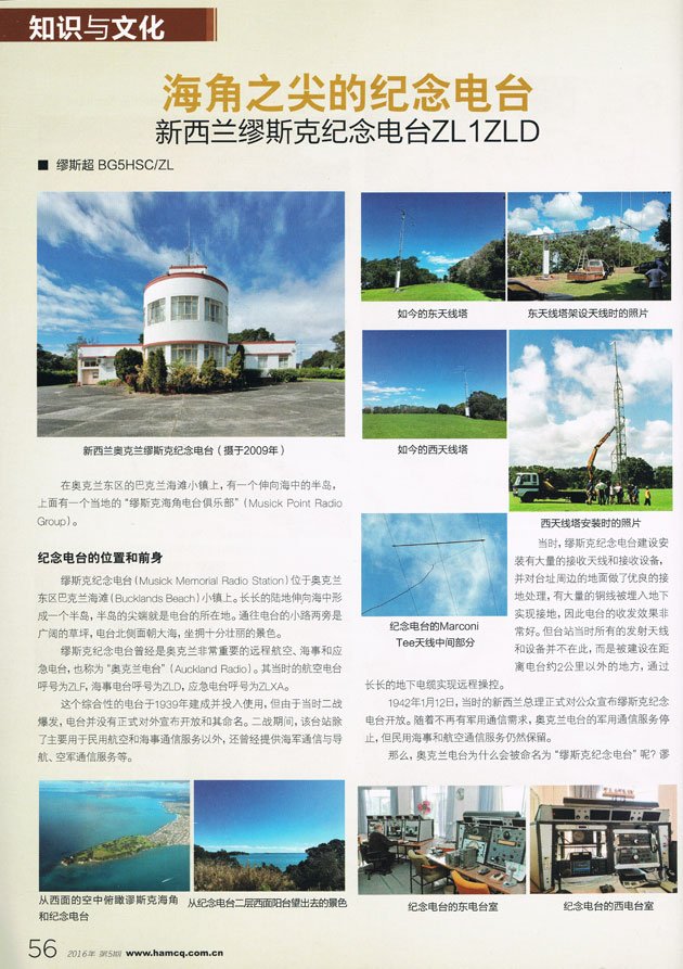 Chinese CQ magazine