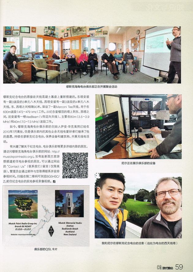Chinese CQ magazine